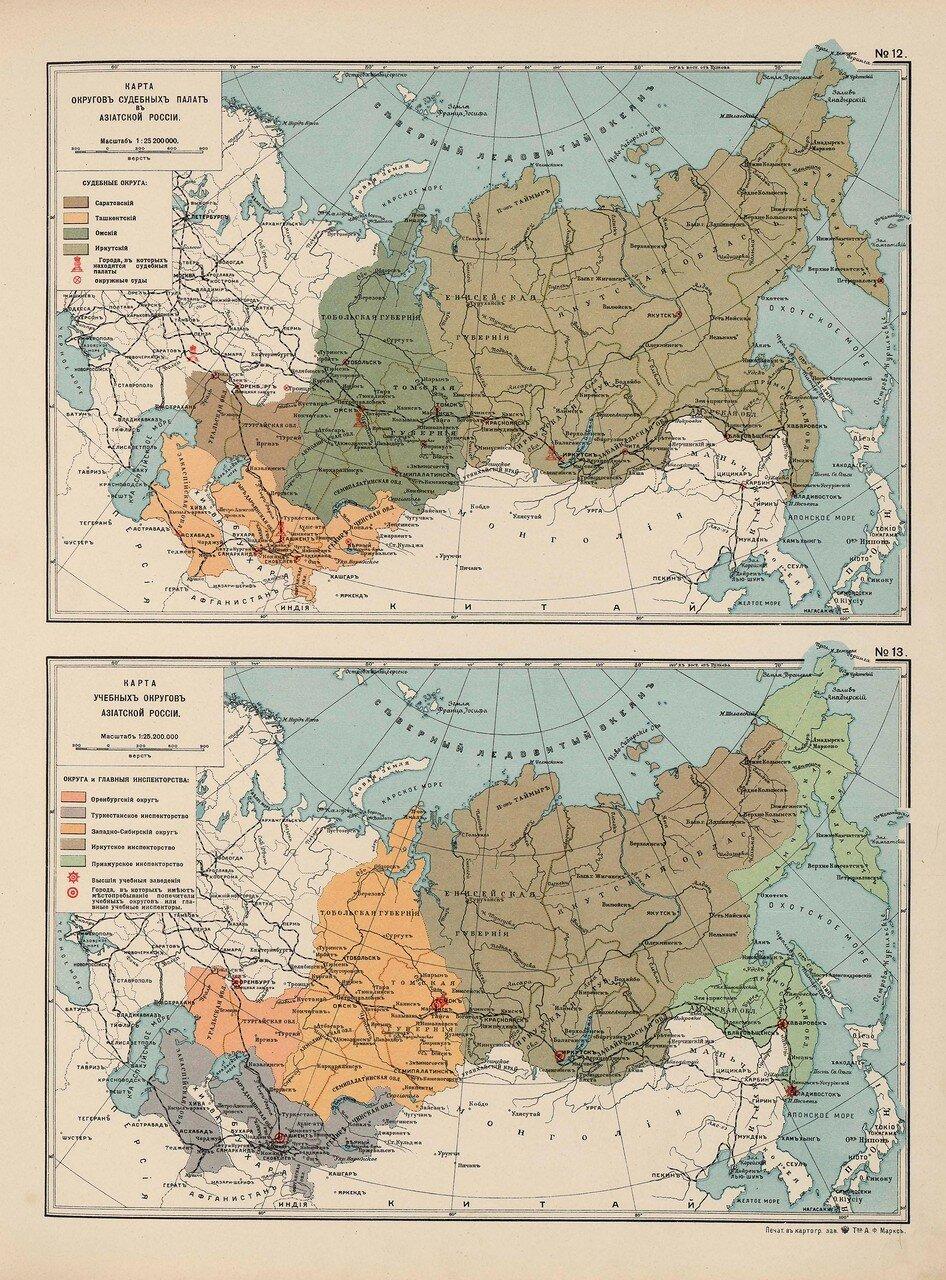 12. Карты округов судебных палат и учебных округов Азиатской России