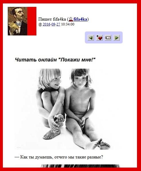Лукэтмиша, педы