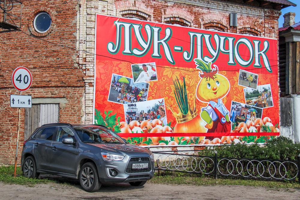 Ивановская область. Фестиваль Лук-лучок