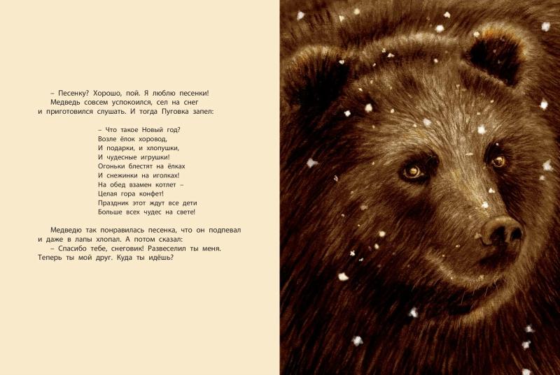 1387_Gde zhivet Ded Moroz_32_RL-page-024.jpg