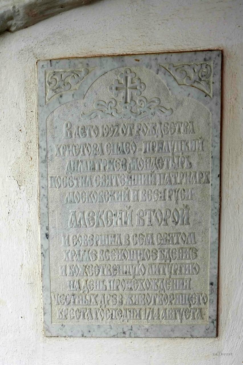 Свято-Прилуцкий монастырь в Вологде, табличка