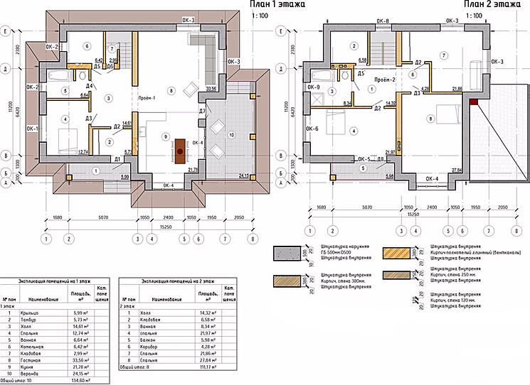 проект дома, планы этажей, планировки, пеноблок