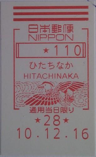 яп 2016 наклейка