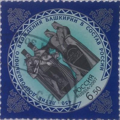 2007 450лет башкирии в сост рф 6.50