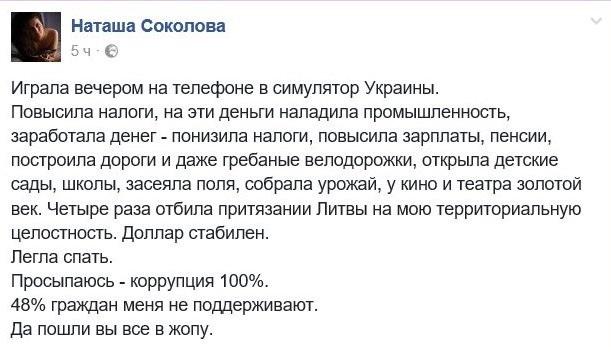 Гонтарева в Вашингтоне: Отделения российских банков в Украине находятся в безопасности - Цензор.НЕТ 1322