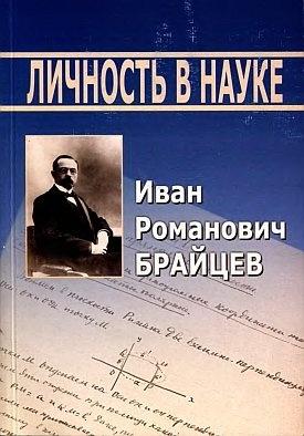 Аудиокнига Иван Романович Брайцев - Кузнецова Н.Б. (сост)