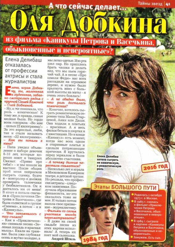OlyaDobkina.jpg