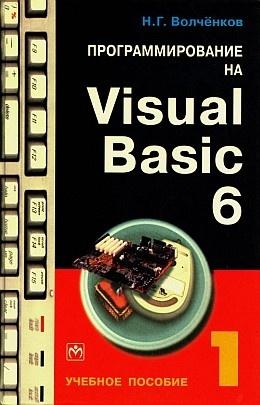 Аудиокнига Программирование на Visual Basic 6. В 3-х ч. Часть 1 - Волчёнков Н.Г.