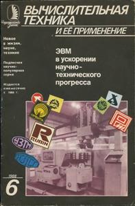 Журнал: Вычислительная техника и её применение 0_144189_82f9bb36_orig