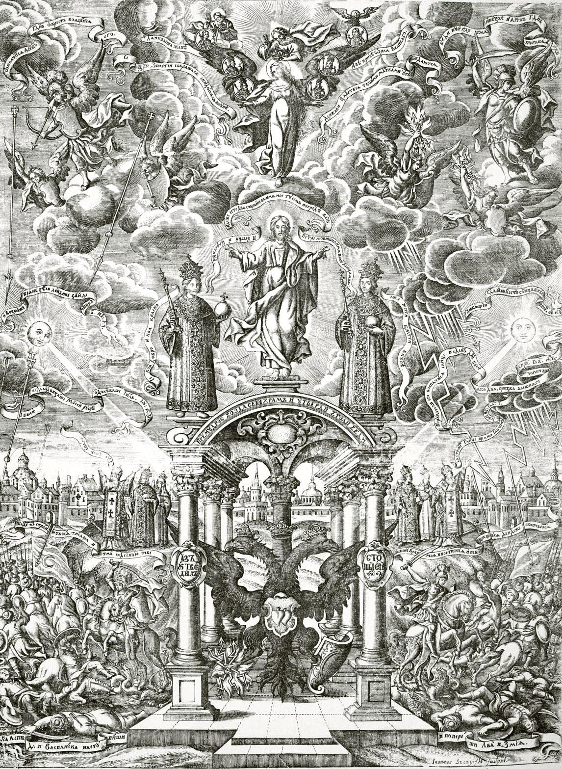 3. Гравюра Щирского 1683 года, с изображением Царей Иоанна и Петра и Царевны-Правительницы Софьи Алексеевны