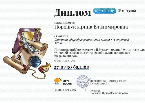 130161_poroshuk-irina-vladimirovna.jpg