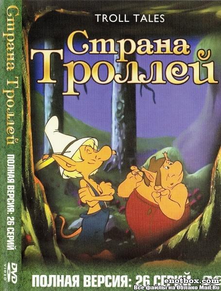 Страна Троллей (1-26 серий из 26) / Troll Tales / 1999-2003 / ДБ / DVDRip