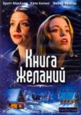 Книга желаний / Holiday Wishes (2006/DVDRip)