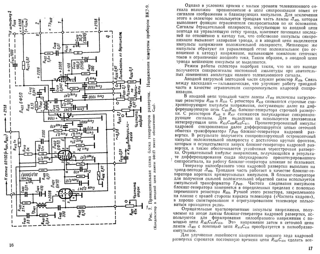 схема прибора вк7.9