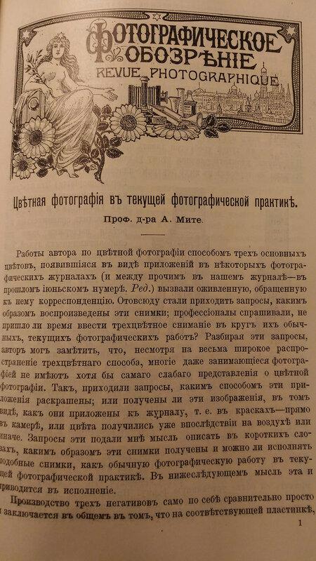 Статья А.Мите в ФО 1902-9.jpg