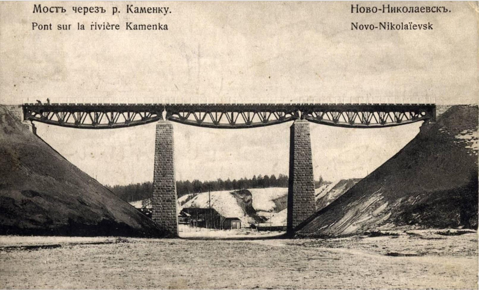 Мост через р.Каменку