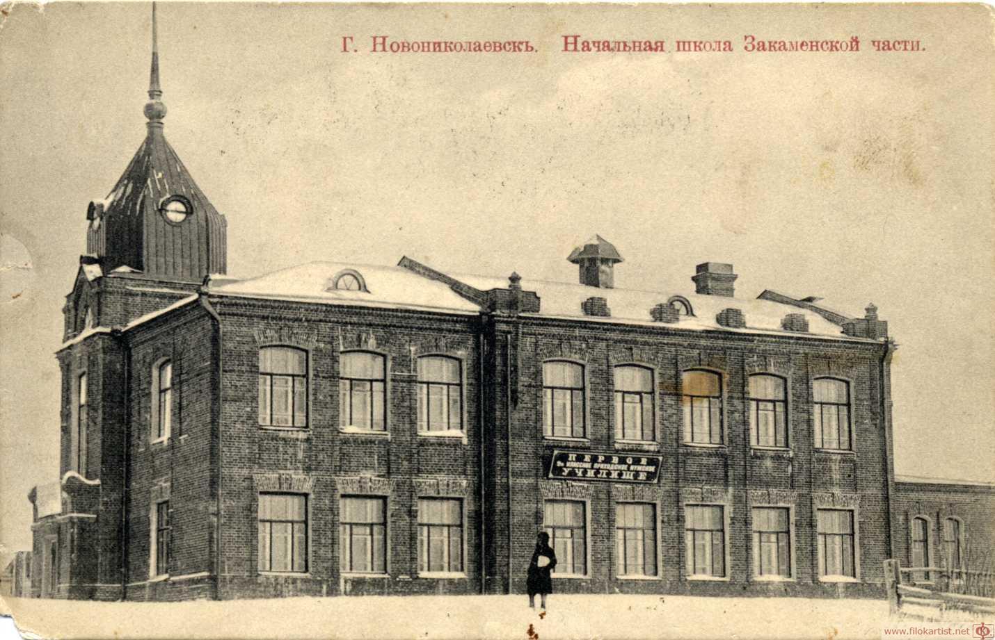 Начальная школа Закаменской части