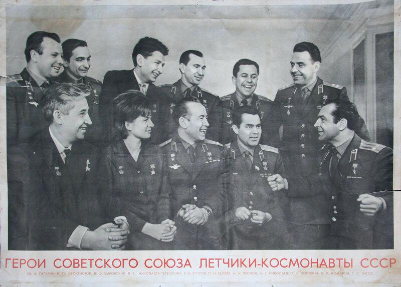 Герои Советского Союза летчики-космонавты СССР
