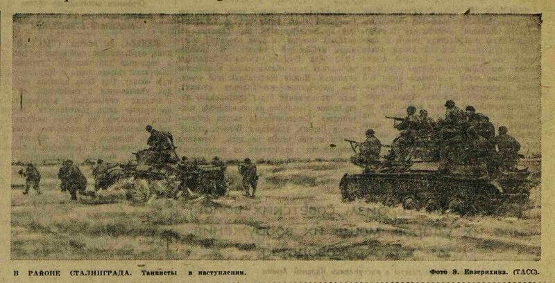 «Известия», 27 января 1943 года, Сталинградская битва, сталинградская наука, битва за Сталинград, фельдмаршал Паулюс
