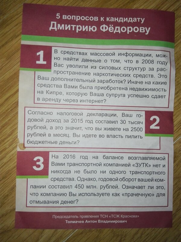 5 вопросов к кандидату Дмитрию Фёдорову