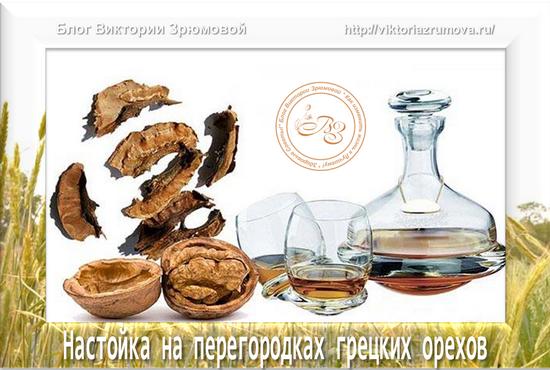 Как сделать настойку из перегородок грецких орехов