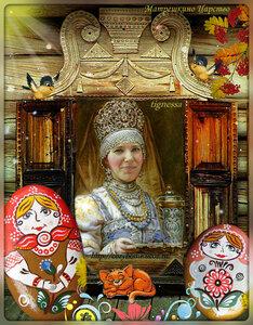 Матрешкино Царство Ольги Труновой