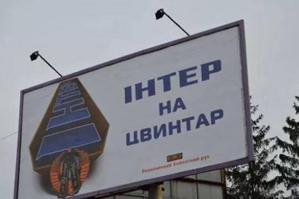 """Общественность просит запретить антиукраинскую деятельность телеканала """"Интер"""" (заявление)"""