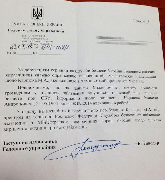 Пришел ответ от СБУ в отношении Карпюка
