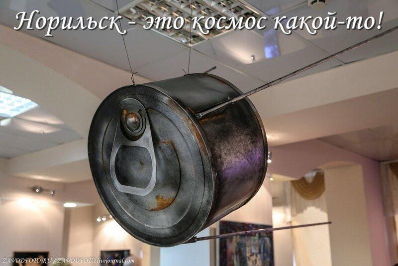 Норильск - это космос какой-то!.jpg