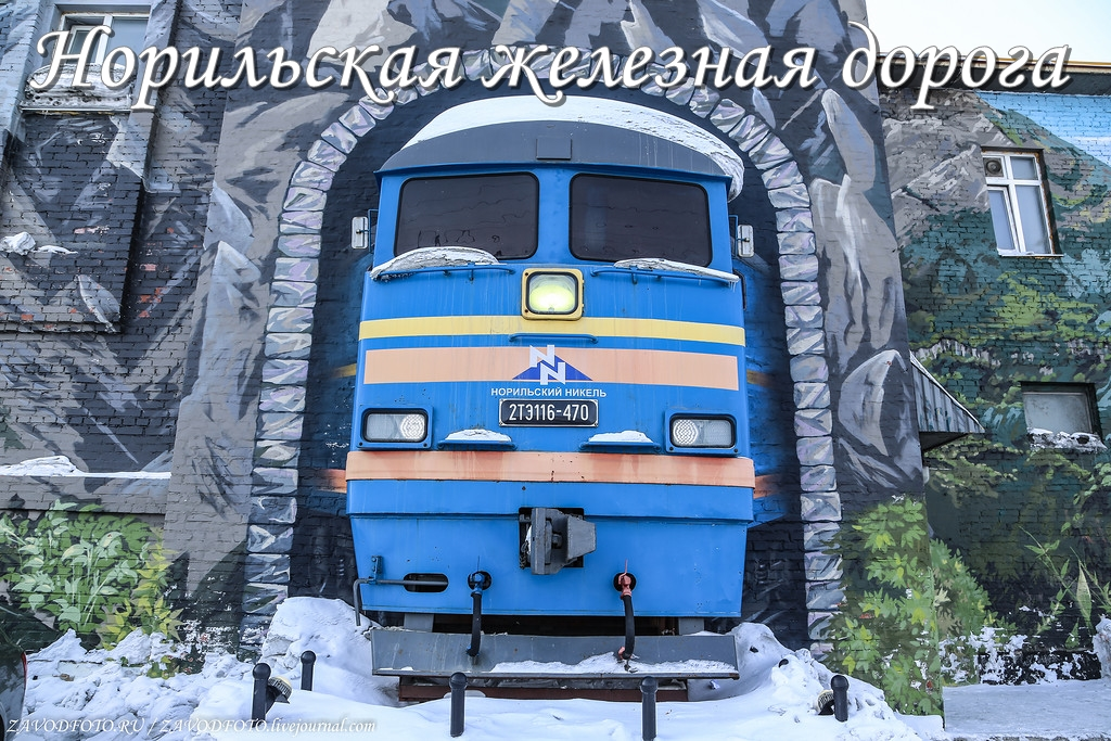 Норильская железная дорога.jpg