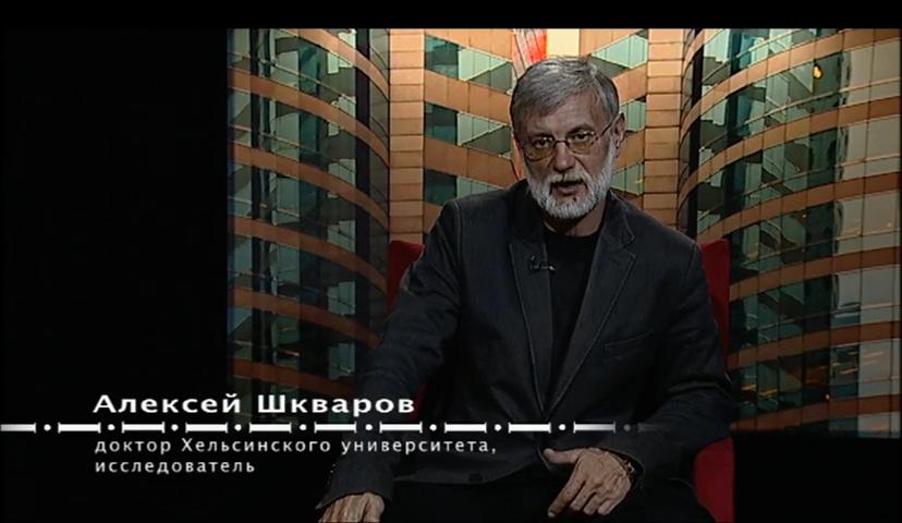 Алексей Шкваров - Граница. Выпуск 1. Маннергейм
