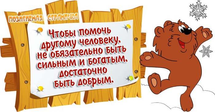 Позитивные надписи на открытках