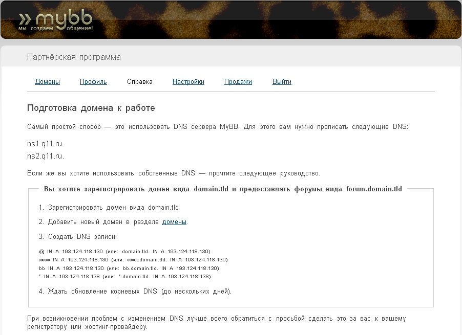 MyBB - Партнерская программа