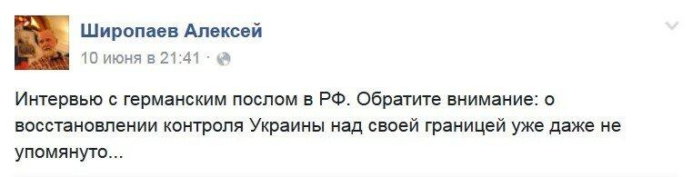 Широпаев_зрада.jpg