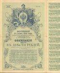 Внутренний 5 процентный заём 1914 года. 200 рублей