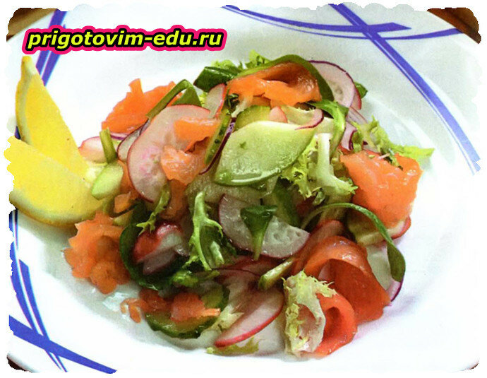 Салат с редисом и копченым лососем