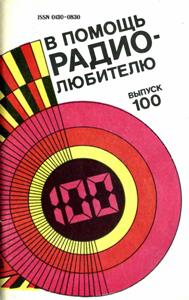 Журнал: В помощь радиолюбителю - Страница 5 0_147974_25e3f0a5_orig