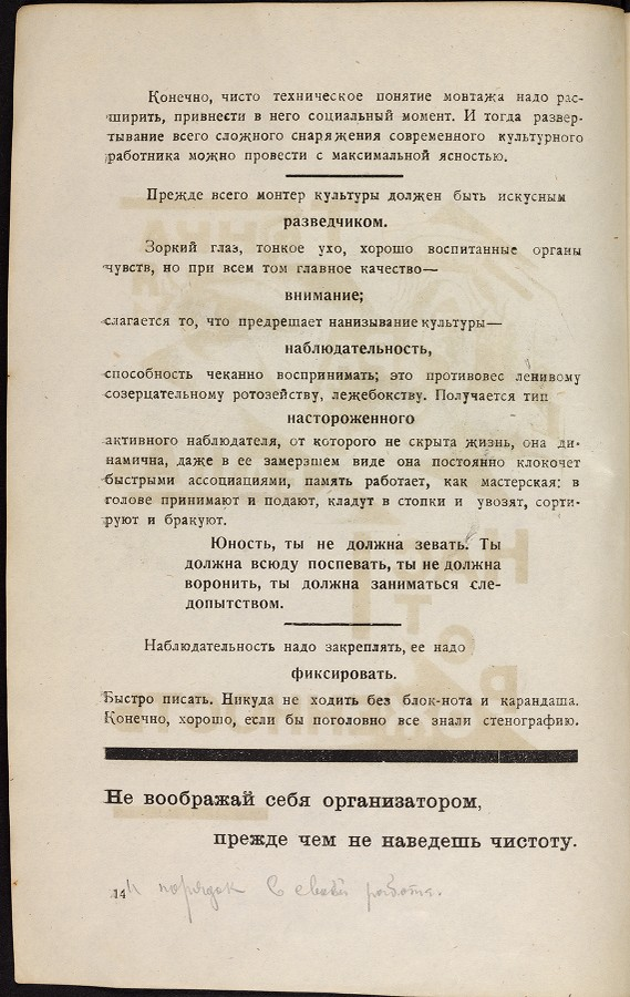 Настольная книга советских рабов. Часть первая