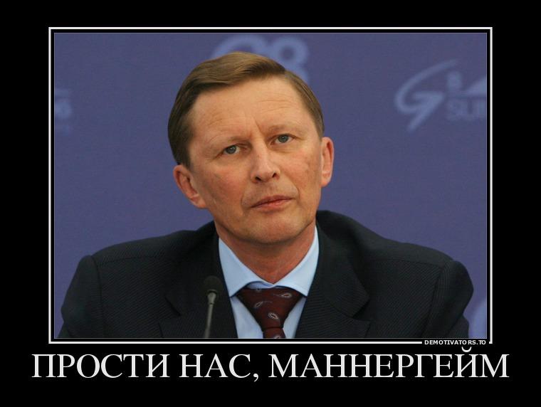 173108_prosti-nas-mannergejm_demotivators_to.jpg