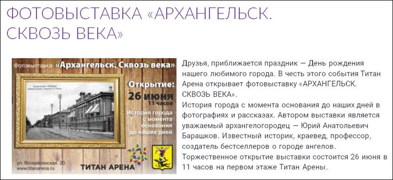 01 фотовыставка Барашкова 800.jpg