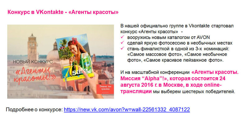 Конкурс в VKontakte - Агенты красоты