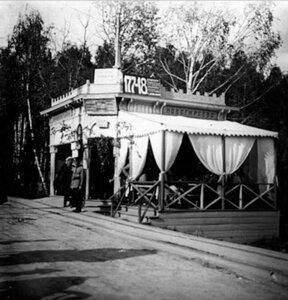 1908. Без подписи