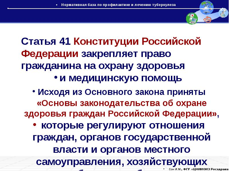 Статья 41 Конституции Российской Федерации.jpg