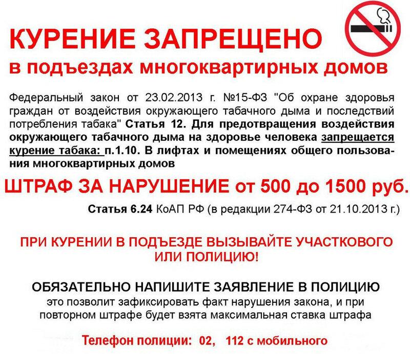 Курения запрещено.jpg