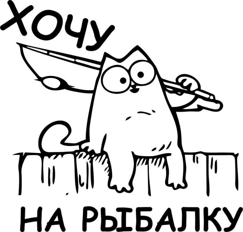 кот рыбак.png