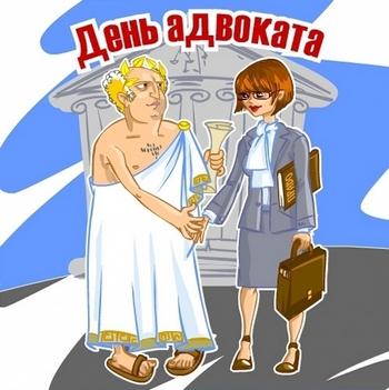 Открытка. Поздравление с Днем российской адвокатуры