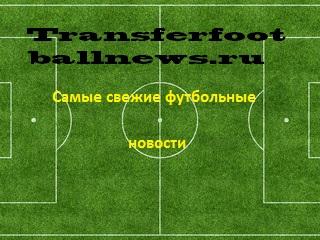 TransferSport-Самые свежие новости