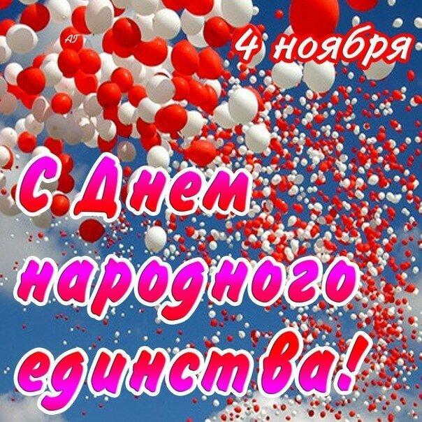 Калина, день народного единства поздравление открытка