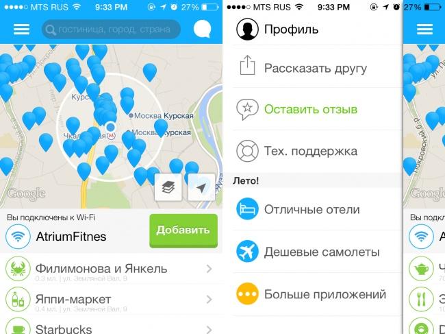 Сервис WiFi Map Pro найдет бесплатный Wi-Fi иподберет пароль ксети. Теперь ненужны деньги наинте