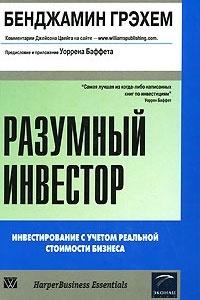 Аудиокнига Разумный инвестор - Грэхэм Б.
